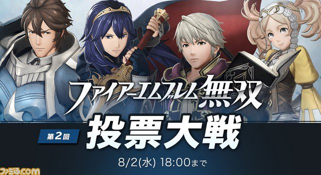 Voting starts for Fire Emblem Warriors Dual Attack reveals