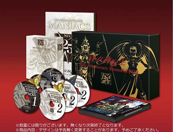 Preorders Open in Japan for SMT Deep Strange Journey Limited Edition